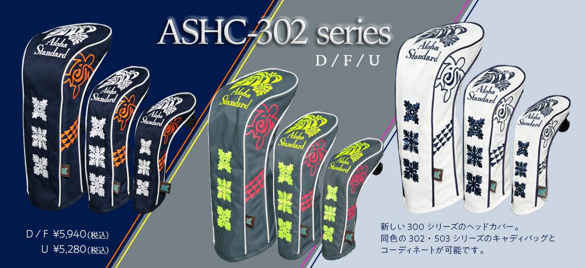 04_ASHC-302_slider.jpg