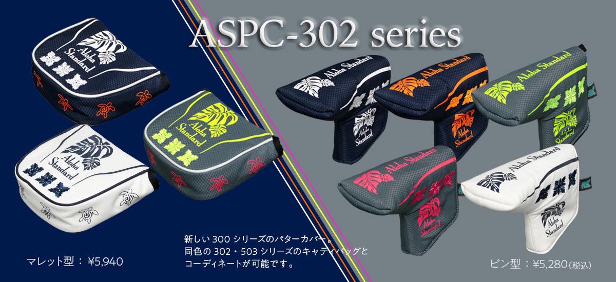 05_ASPC-302_slider.jpg