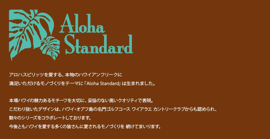 Aloha standard